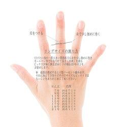 リングサイズの測り方