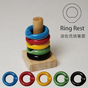 波佐見焼 「Ring Rest」 5個セット 箸置き はしおき スプーン フォーク カトラリー リング レスト ペン立て 五輪 おしゃれ かわいい プレゼント ギフト