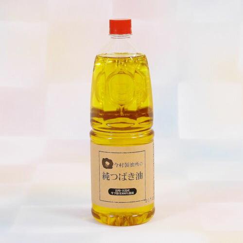 【椿油】純つばき油1600g