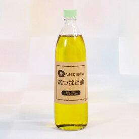 【椿油】純つばき油800g