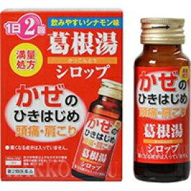 【第2類医薬品】本草葛本草 風邪薬 総合風邪薬 液剤