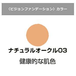 エクスボーテビジョンファンデーションパウダーシルクタイプ(レフィル)ナチュラルオークル0311g