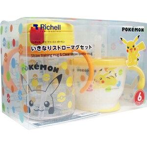 リッチェル マイ ファーストポケモン いきなりストローマグセットrichell リッチェル ストローマグ ポケモンRichell My First Pokemon Ikinari Stromagset