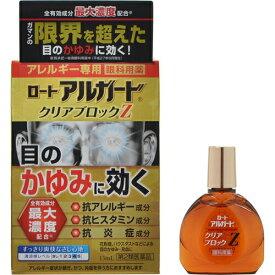 【第2類医薬品】ロート アルガード クリアブロックZ 13ml目薬 洗眼剤 目薬 目のかゆみ アレルギー アルガード