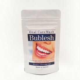 バブレッシュ[メール便対応商品]歯磨き 炭酸泡 口内ケア オーラルケア 炭酸 タブレット 水なし ウォッシュ Oral Care Wash Bublesh