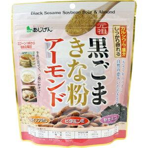 黒ごまきな粉アーモンド 300g味源 黒ごま きな粉 大豆 アーモンド パウダー 粉