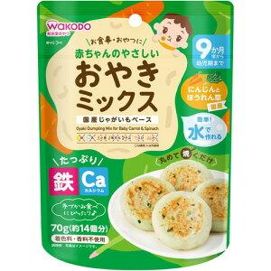 和光堂 赤ちゃんのやさしいおやきミックス にんじんとほうれん草 70gアサヒグループ食品 水だけで簡単に調理できる、赤ちゃんのためのおやきミックス