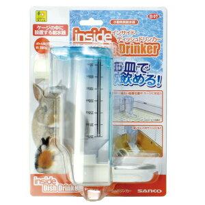 インサイド ディッシュドリンカーサンコー 三晃 SANKO うさぎ モルモット 小動物 給水器 皿型給水器 サイフォン式 サイフォン 皿 水 飲み