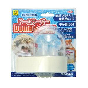 ドームサーバーサンコー 三晃 SANKO 給水器 置き型水入れ 置き型 水入れ 皿 水 飲み