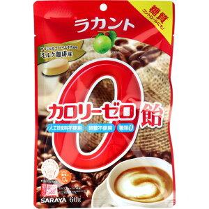 ラカント カロリーゼロ飴 ミルク珈琲味 60gサラヤ ラカント 羅漢果 飴 キャンディ あめ ミルク珈琲 コーヒー牛乳 カフェオレ