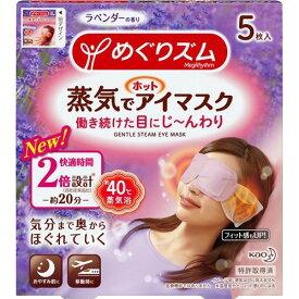 花王 めぐりズム 蒸気でホットアイマスク ラベンダーセージの香り 5枚入アイマスク TV紹介 ホットピロー 安眠対策用品 衛生医療