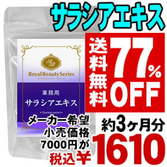 \ 77%OFF&!! Sarah Shea extract 270 ◆ (for approximately three months) for / supplement supplement co-cod Nord carbohydrates さらしあ ◆ duties [product]
