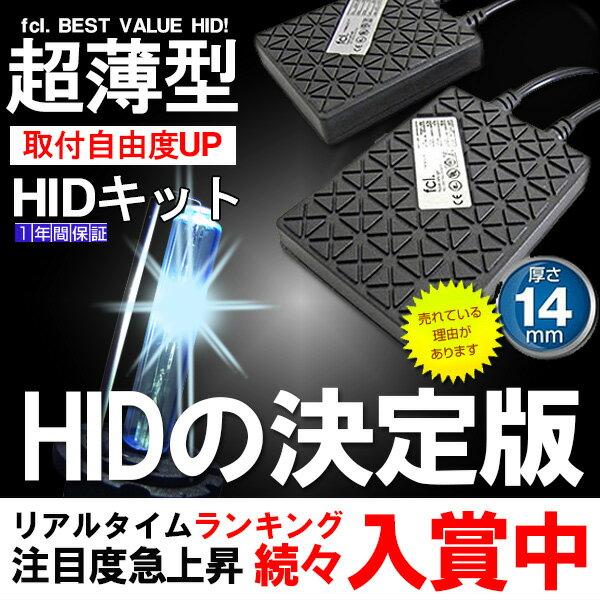【送料無料】【安心1年保証】【55W超薄型バラスト】H4 Hi/Lo HIDコンバージョンキット RVRに