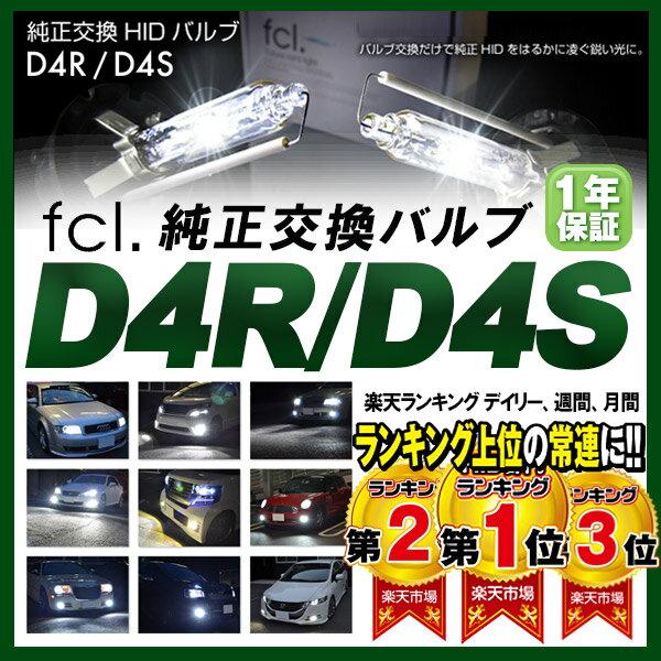 HID バルブ トヨタ ヴェルファイア後期用(H23.11〜) のロービームに適合 純正交換用HIDバルブ 最新型HID装着車対応 D4S 2個1セット 【6000K/8000K】【1年保証/D4R/D4S/ヘッドライト/D4/35W/ディスチャージ/FCL/エフシーエル】