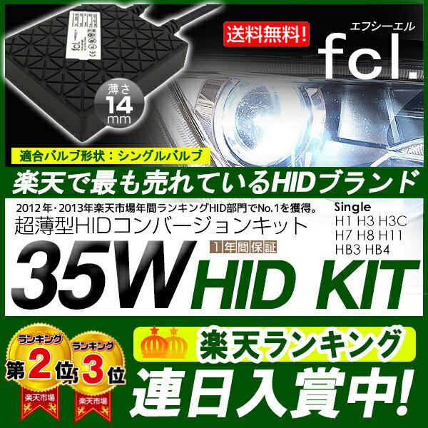 【送料無料】【安心1年保証】【35W超薄型バラスト】シングルバルブ HIDコンバージョンキット HB4 バルブ 20系 前期ヴェルファイア フォグに