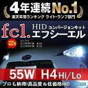 fcl. 55W超薄型バラスト H4 Hi/Loリレー付き リレーレス フルキット 6000K 8000K HID H4 Hi/Loスライド切替式 HIDキット(リレー付き/…