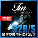 【fcl.Monobee】HID バルブ 純正交換用HIDバルブ D2R/D2S 新型のHID装着車対応【新型モデル/安心1年保証/外装パーツ/ヘッドライト/35W/…