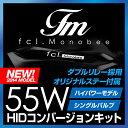 fcl.Monobee 55WシングルバルブHIDコンバージョンキット【安心3年保証】【型式】H1/H3/H7/H8/H11/HB3/HB4【車用品/カー用品・バイク用…