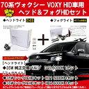 セット商品 トヨタ 70系ヴォクシー VOXY  HID車用 ロービームHID&フォグHIDセット 純正交換用HIDバルブD4S+35W H11 or HB4 HID…