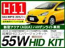 HIDキット fcl. 55W H11  2015/1〜 AQUA アクア ハロゲン車 ヘッドライトに適合 【送料無料 1年保証 HID バルブ 55W コンバージョ…