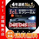 【fcl.正規販売店】fcl. ヘッドライト 純正交換用HIDバルブ 最新型HID装着車対応 D4R/D4S 2個1セット 6000K 8000K HI…