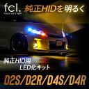 特別企画 今ならT10タイプLEDバルブ2個1セット付き fcl LEDヘッドライト D4S D4R 純正HIDを無加工でLED化【タイプA…