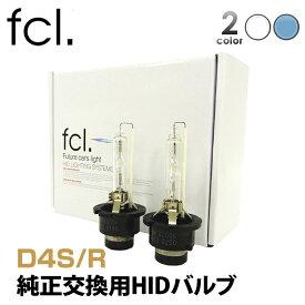 【fcl.】純正HID交換用バルブD4S / 純正HID採用モデルのクラウン ハイブリッドGWS204 (H20.2〜) のロービームに適合【送料無料】