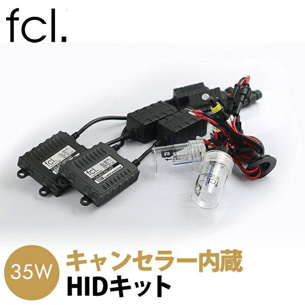 HIDキット fcl. 【フィアット500のHID化はこれ!】HID 35W キャンセラー 内蔵 H7R フィアット500専用特別パッケージHIDキット 専用アダプター付属 リフレクターヘッドライト専用仕様