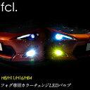 6月特別企画 今ならT10タイプLEDバルブ2個1セット付き fcl.LED フォグランプ専用 2色切り替え (ホワイト/イエロー…