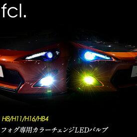 8月特別企画 今ならT10タイプLEDバルブ2個1セット付き fcl.LED フォグランプ専用 2色切り替え (ホワイト/イエロー) LEDバルブ 2個セット 正規品販売店