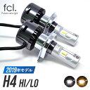 特別企画 今ならT10タイプLEDバルブ2個1セット付き fcl LEDヘッドライト H4 Hi/Lo ファンタイプ! fcl. h4 led ヘッ…
