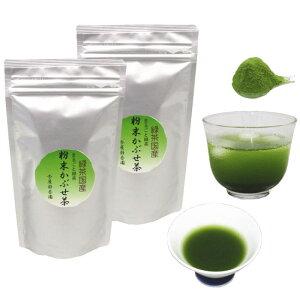 【日本茶/緑茶 粉末茶】 粉末かぶせ茶 (粉末緑茶) 50g入り×2袋