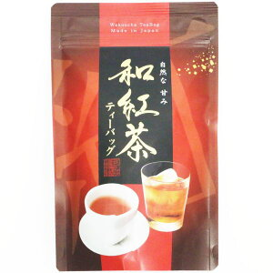 【紅茶 ティーバッグ/ティーパック】 和紅茶 ティーバック 20個入り 国産茶葉使用