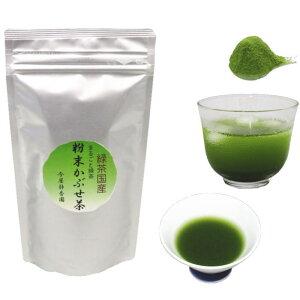 【日本茶/緑茶 粉末茶】【1000円ポッキリ】 粉末かぶせ茶(粉末緑茶) 100g入り