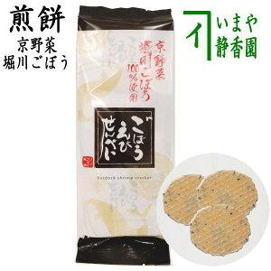 【お菓子/煎餅】 ごぼうえびせんべい 京野菜使用 京野菜の堀川ごぼう100%使用 ノンフライ製法