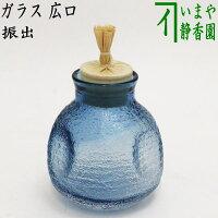【茶器/茶道具・菓子器】・干菓子器・振出(振り出し・金平糖入れ)・ガラス(硝子)・雫
