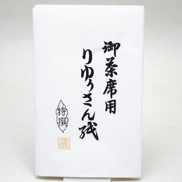 【茶器/茶道具 懐紙・利休懐紙本舗】 りゅうさん紙 1帖〜