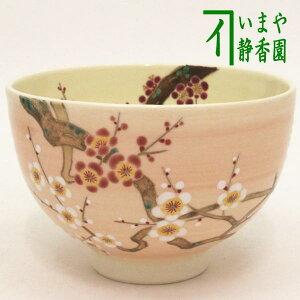 【茶器/茶道具 抹茶茶碗】 桃釉 紅白梅 見谷福峰作