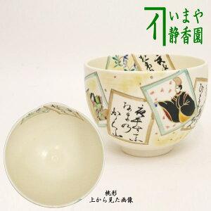 【茶器/茶道具 抹茶茶碗】 百人一首 かるた 加藤永山作 (桃形)