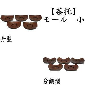 【煎茶道具/煎茶器 茶托(茶たく)】 モール 舟型又は分銅型(ふんどう) 小 5枚セット