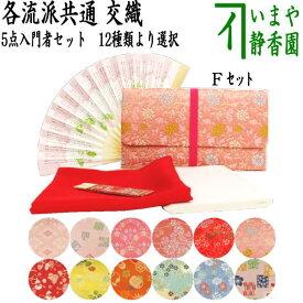 【茶器/茶道具 初心者用セット】 5点入門者セット (クリアーケース入物付) (各流派)