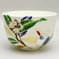 【茶器/茶道具・抹茶茶碗】仁清写し・兎に枇杷絵茶碗・山本閑人作