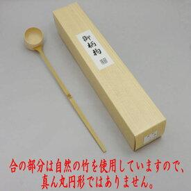 【茶器/茶道具 柄杓】 炉用又は風炉用又は兼用 宗篤作の柄杓 箱入