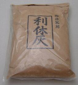 【茶器 茶道具 灰道具 茶道灰】 茶道用灰 利休灰