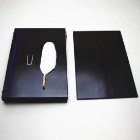 【茶器/茶道具 茶箱 茶箱点前】 和敬板 溜塗 器据 溜塗セット+小羽根とウグイス 4点セット