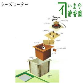 【茶器/茶道具 炉壇】 電熱式 炭型シーズヒーター炉壇セット500W サンアイ(旧野々田式)
