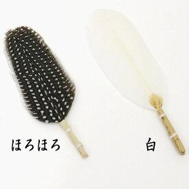 【茶器/茶道具 水屋道具 茶箱道具】 小羽根 ほろほろ又は白