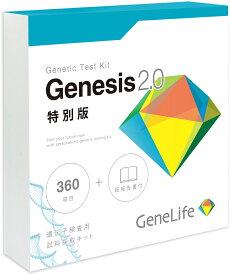 【遺伝子検査キット Genesis2.0 紙報告書付き特別版】