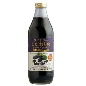 ワイナリーこだわりのグレープミックス 黒の果実 1000mlブルーベリー ブラックベリー カシス ダークチェリー 濃縮還元 果汁100% アルプス ミックスジュース ブドウ ぶどう グレープジュース