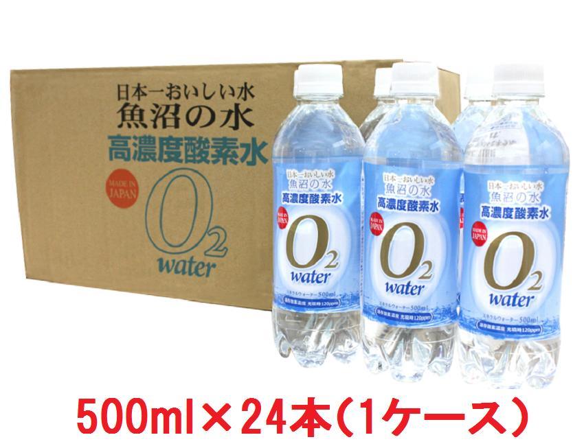 高濃度酸素水 魚沼の水 500ml 24本 日本一おいしい水